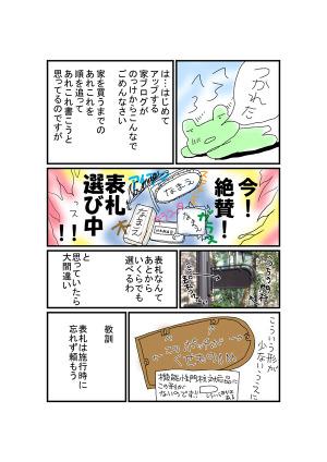 Hyosatu1_3